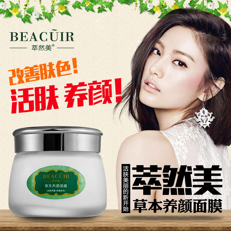 Plant Natural Face Mask Beauty Whitening Anti Aging Wrinkles Moisturizing Hydrating Facial Mask Acne Treatment Skin Care
