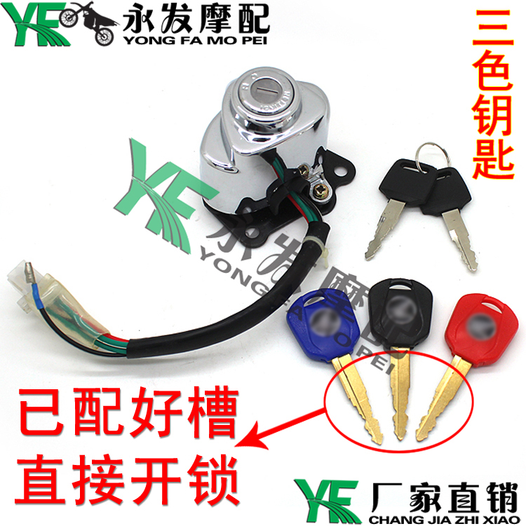Motorcycle Scooters Ignition Switch Key Faucet Lock Electric Door Lock For HONDA Steed400 Steed600 Steed 400 600