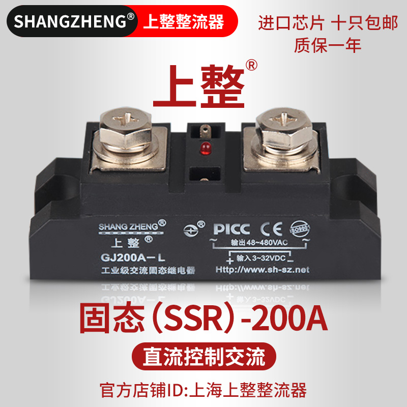 Solid State Relay 200A480V GJ SSR SGS Single-phase Direct Control MGR ssr 40da single phase solid state relay white silver