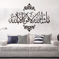Arabic Calligraphy Islamic Vinyl Wall Sticker Wall Decal Wall Decor