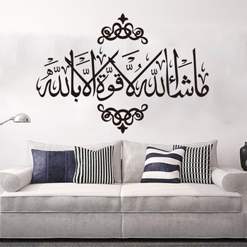 Arabic Allah Muhammad  Wall Sticker Bedhead Living Room Islamic Religion Quote Wall Decal Flower Vinyl Decor 1