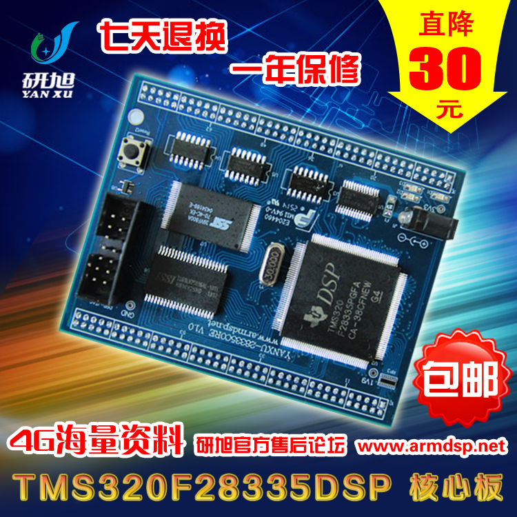 Air Conditioning Appliance Parts Tms320f28335 Development Board Dsp28335 Development Board Tms320f28335pgfa Sturdy Construction