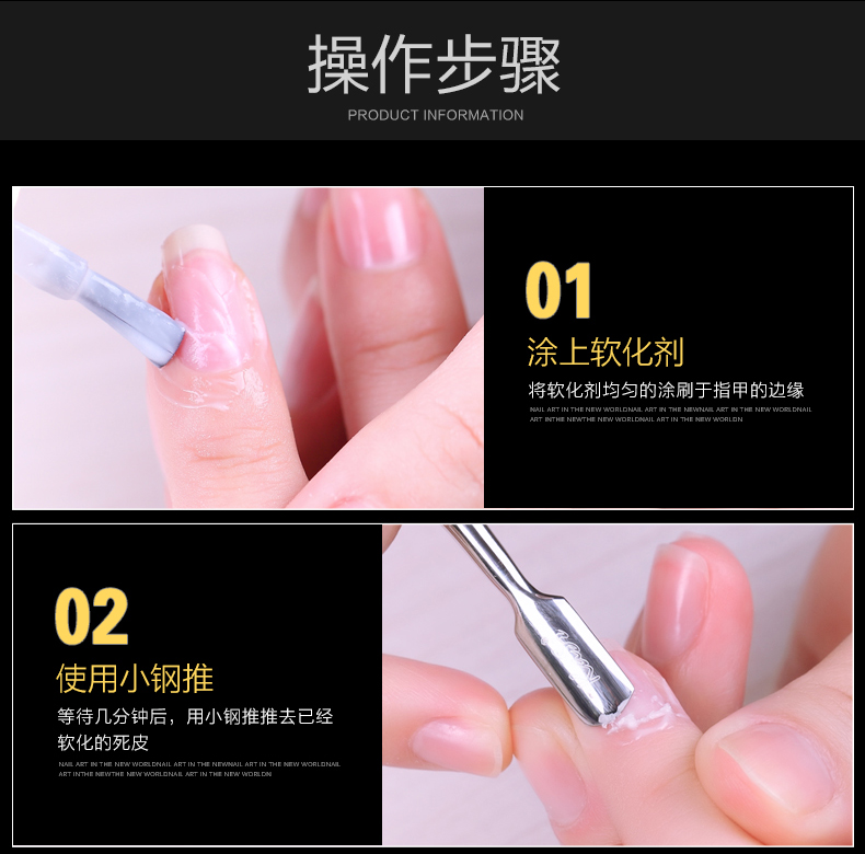 18ml Nail Softener Cuticle Remover Manicure Tool Nutritional Cuticle
