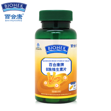 1 Bottle Tablets Vitamins B1 B2 B6 B12 Nicotinamide Folic Acid Pantothenic Multi Vitamin B