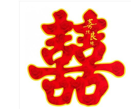 018 Happy Marriage Chinese Wedding Supplies Decorative Happy Marriage  Window Cartoon Like Electrostatic Sticker 30cm*