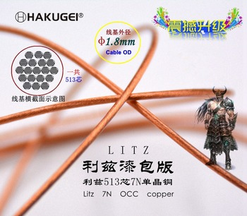 LITZ lacquer 513 core 7N single crystal copper headphone audio cable earphone wire 18awg 513core 1.8mm 6meters