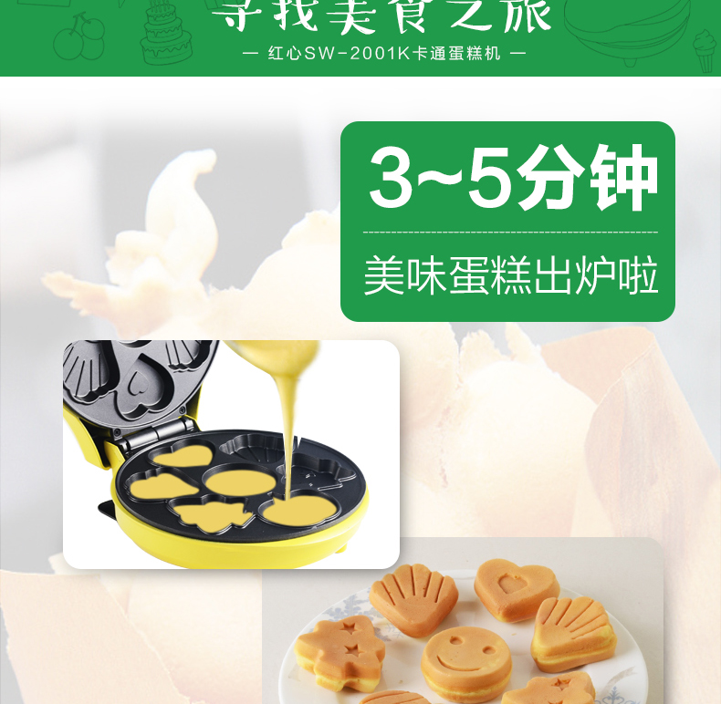 Cake Machine Household Mini Children Cartoon Baking Roast Small Waffle Machine Multi-function Egg Baby Cake 8