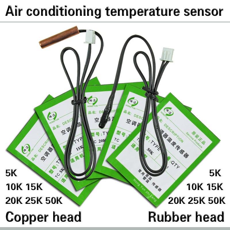 Датчик температуры кондиционера 5K10K15K20K50K трубка комнатной температуры резиновая головка Медная головка