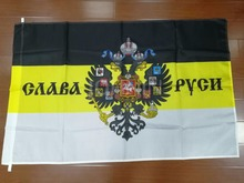 johnin Russian Imperial WE RUSSIAN GOD WITH US double eagle heads Empire flag banner