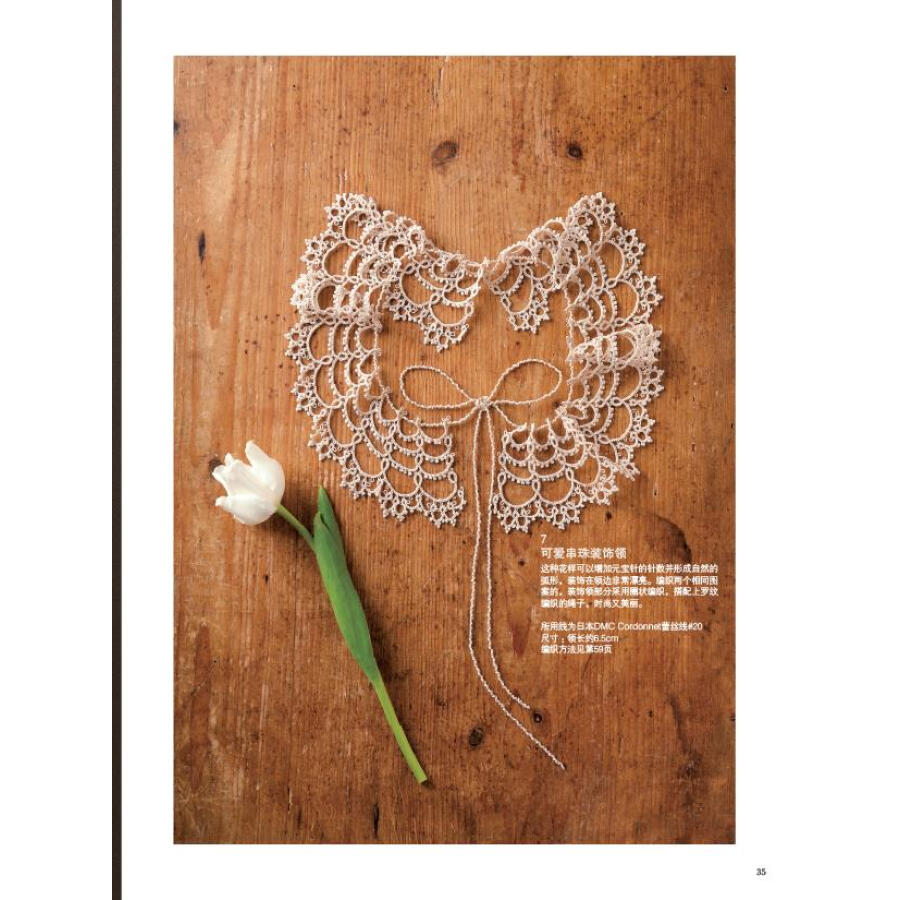 High Quality knitting book