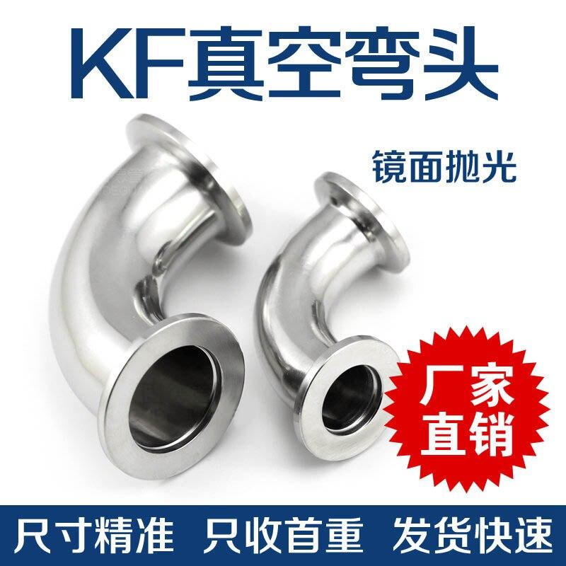 KF25 Elbow 90degree Flange Elbow