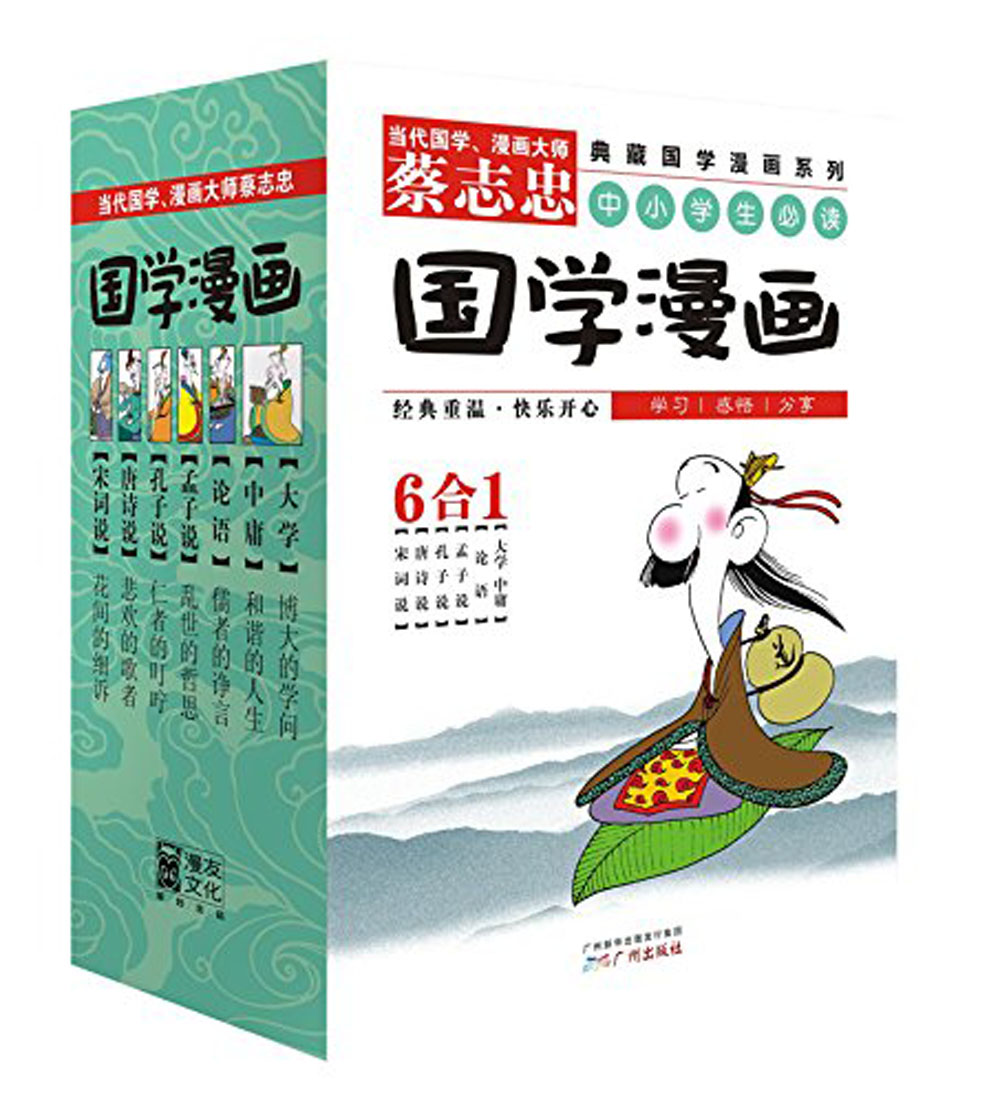 6pcs The Wisdom Of The Classics In Comics, Cai Zhizhong  Learn Chinese Culture