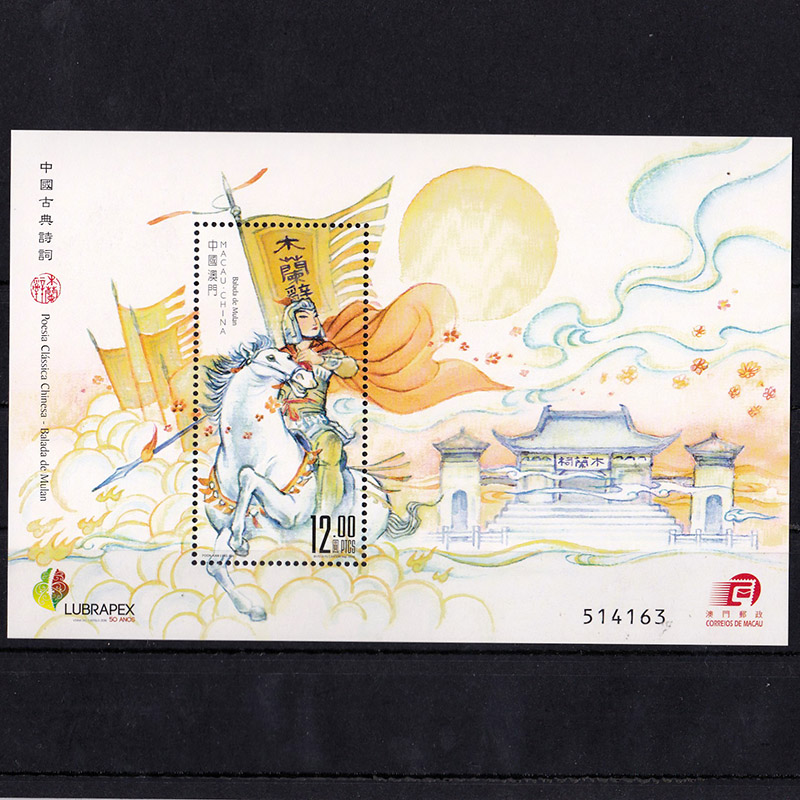 Mini sheet Macao China postage stamps 2016 Chinese classical poetry - Mulan 4pcs chinese acient tower postage stamps unused new no repeat non postmark published in china best stamps collecting