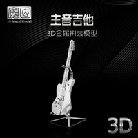 HKNANYUAN Musical Instruments LEAD GUITAR DIY 3D Metal Assembling Model PUZZLE Desktop Decoration Creative Toys Children