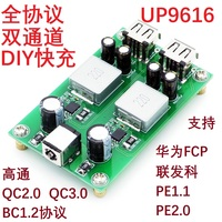 UP9616 Snelle Vulling Module Product Board QC2.0 3 HUAWEI FCP PE1.1 2 BC1.2