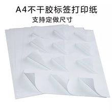 Glossy A4 label sheets Self Adhesive die-cut address for printing mailing  (list Right Angle corner)