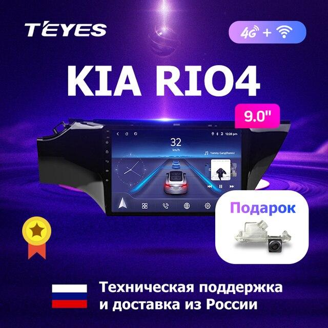 TEYES Штатное Головное устройство Киа Рио GPS Android для Новый Киа Рио 4,автомагнитола не 2 din, мультимедийное устройство, в доп. Автомагнитола для kia rio android магнитола Киа Рио 4 2017 2018 KIA RIO