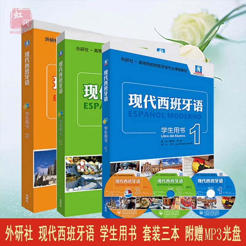 3pcsset Chinese Spanish textbook Modern Tutorial book Spanish practical book with CD for Chlildren -volume 123 New edition