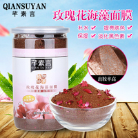 Natural rose petal ultra small particle seaweed mask 500g moisturizing and brightening complexion
