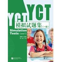 YCT محاكاة اختبارات (مستوى 1) مع التطبيق (يمكن استخدامه على الهاتف الذكي أو اللوحي)