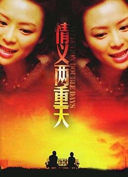 《情义两重天》2000年中国电影在线观看
