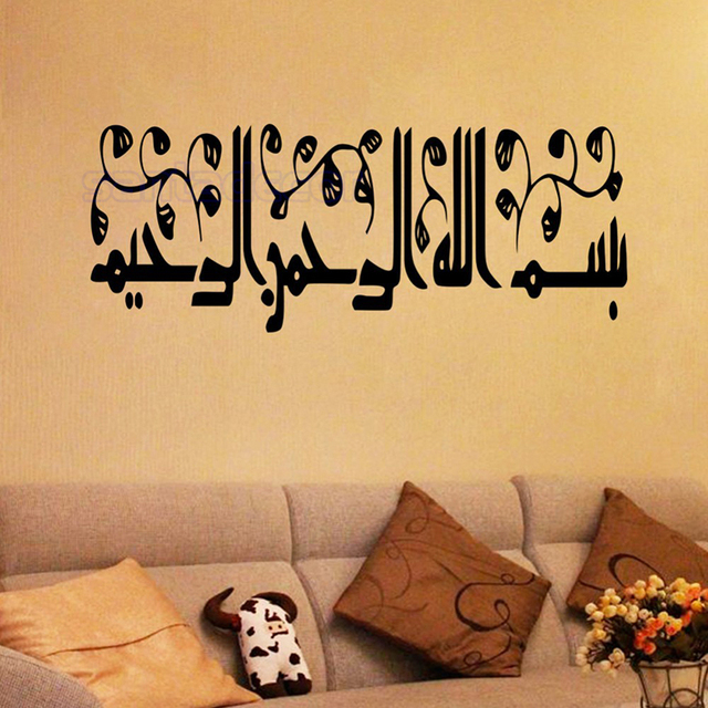 Muslim Allah Arabic Islamic Wall Sticker Vinyl Wall Decal Art ...