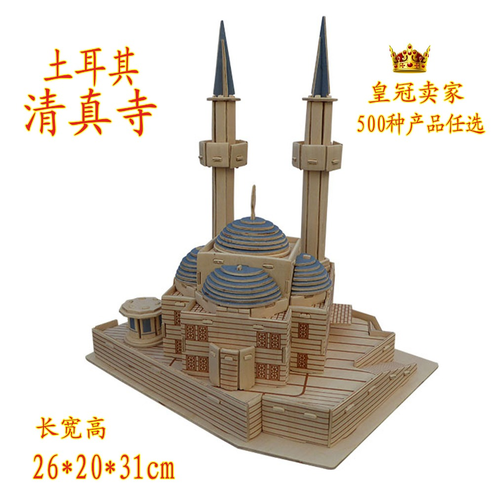 wooden 3D building model toy assemble puzzle woodcraft construction kit Turkey Mosque baby birthday gift christmas present 1pcwooden 3D building model toy assemble puzzle woodcraft construction kit Turkey Mosque baby birthday gift christmas present 1pc