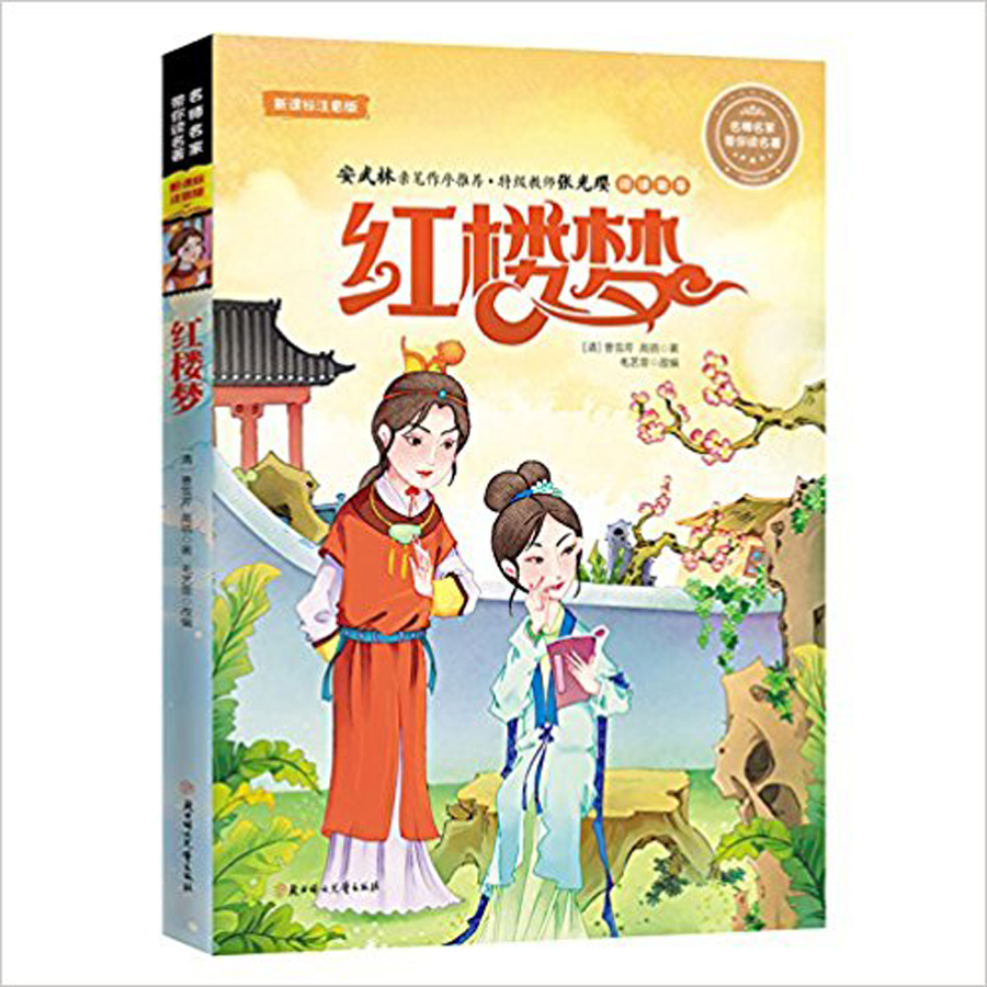 A Dream In Red Mansions Chinese Famous Short Story Book With Pin Yin And Colorful Pictures / Kids Bedtime Story Book