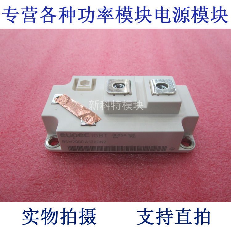 The IGBT module of EUPEC 200A1200V of BSM200GA120DN2 tt260n22kof eupec type new tt260a power module