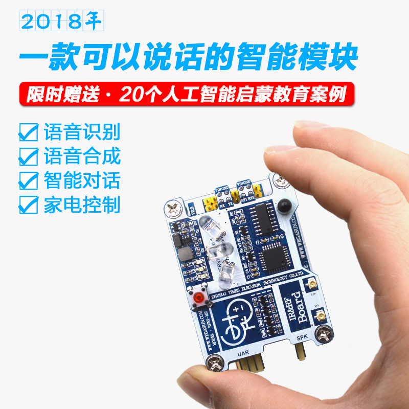 цена Speech Recognition Module Speech Control Synthesis Module Long Distance High Recognition Rate Micro:bit в интернет-магазинах