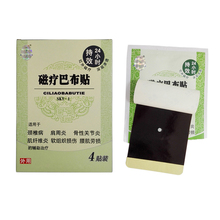 20 Bags/5 Boxes Magnetic Pain Relief Plaster with Good Effect Massage Plaster Muscle Relax Pain Relief Patch Health Care Product