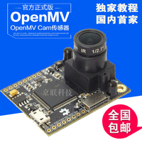 The High Version of OpenMV2 3Cam M7 Intelligent Image Processing Color Recognition Visual Sensor Cmucam