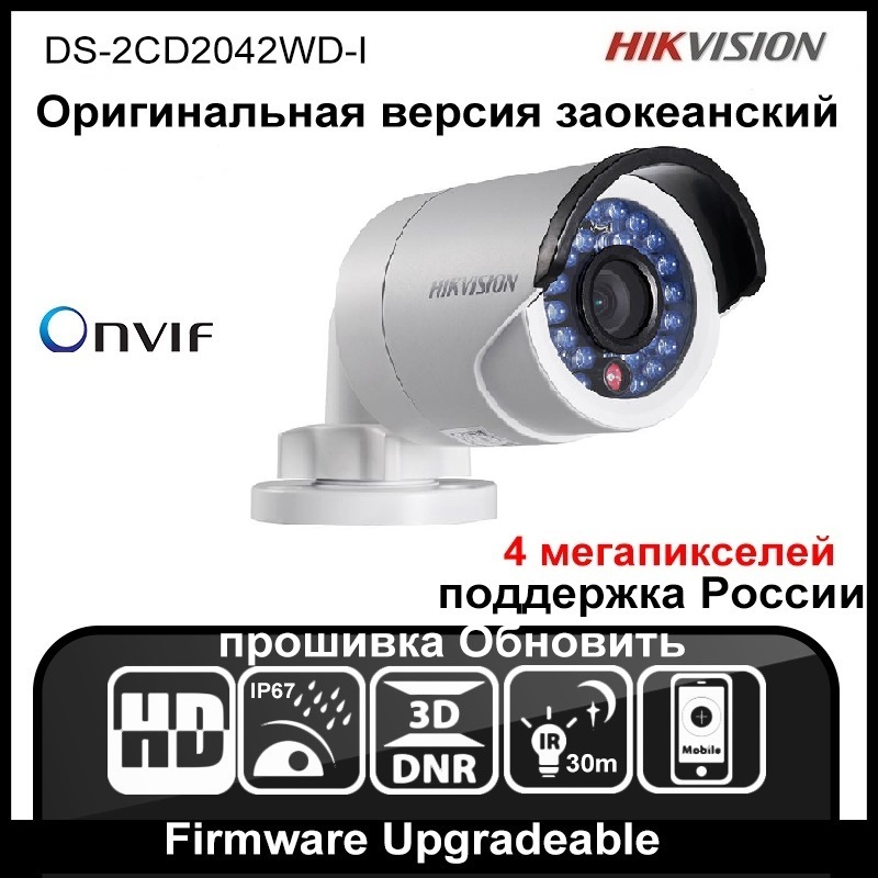 HIKVISION DS-2CD2042WD-I Original English Version IP Camera 4MP ONVIF POE P2P Outdoor Security Camera CCTV camera IP67 cd диск fleetwood mac rumours 2 cd
