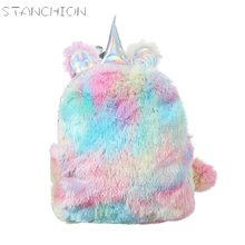 STANCHION Fashion Cute Unicorn Women Leather Backpack Mochila Cartoon Kawaii Bagpacks Hologram Girls School Bags