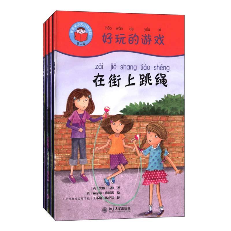 diversao e jogos 4 livros guide book 1dvd comecar a ler chines serie band2 leitores classificados
