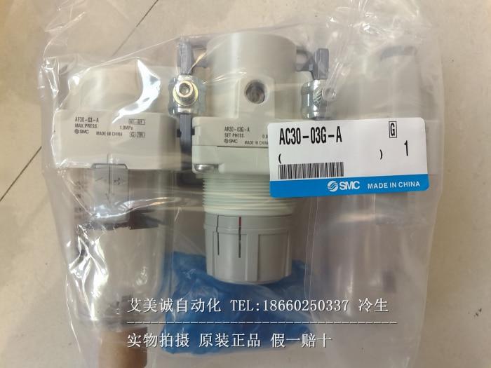 SMC air Filter+pressure regulator+lubricator FRL AC30-03G-A  new original authentic ac40 06dg a new original authentic smc frl table with automatic drain
