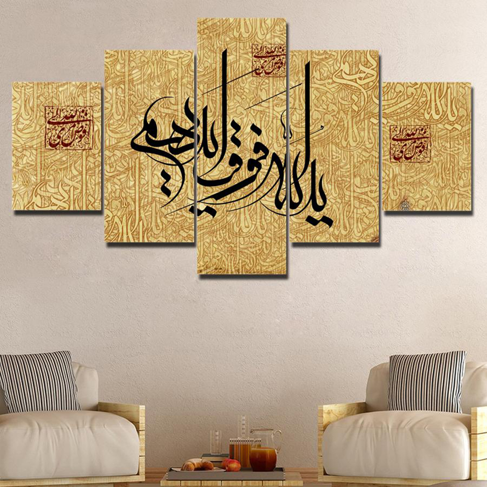 Modern Painting Decoration Posters Frame On Canvas 5 Panel Islamic ...