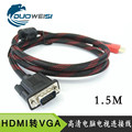 1.5m HDMI to VGA cable HDMI conversion cable