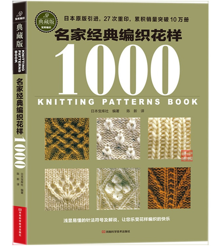 Japanese Knitting Patterns Book with 1000 Pattern in Chinese Edition Best Needle knitting pattern and crochet pattern Book chinese knitting pattern book with traditional pattern