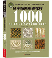 Sweater Knitting 1000 Different Pattern Book Hooked Need And Knitting Needle Skill Textbook