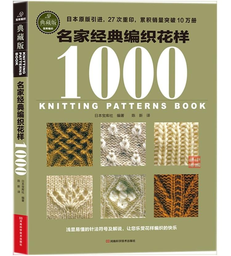 30 25 Livre De Modeles De Tricot Japonais Avec Motif 1000 En Edition Chinoise Meilleur Modele De Tricot A L Aiguille Et Livre De Motif Au