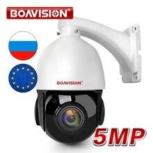 4 بوصة صغيرة 5MP IP كاميرا متحركة شبكة ONVIF H.265 فائقة HD سرعة قبة 30X التكبير PTZ سرعة قبة IP كاميرا CCTV 50 متر IR عرض 48 فولت POE