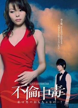 《出轨成瘾》2011年日本情色电影在线观看