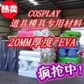Shippment livre 20mm folhas de espuma de Eva, folhas de Ofício, fácil de cortar, Perfurar folha, Feito À Mão material de cosply Size25 * 33 CM