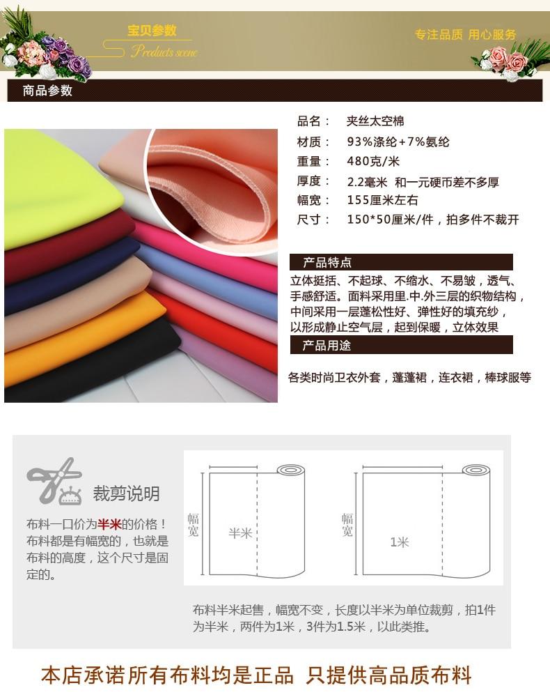 Samdwich Spandex tissu tricoté tissu intercalaire tissu jupe veste - Arts, artisanat et couture - Photo 2