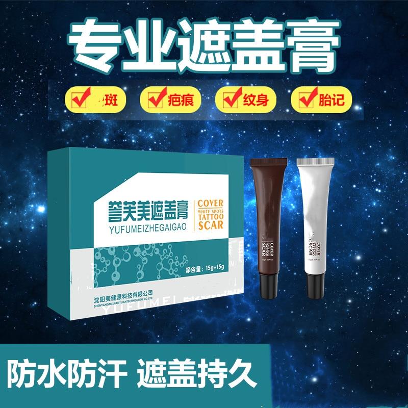 2pcs/box Professional Scar Tattoo Concealer Hiding Spots Birthmarks Makeup Cover Cream Set Professional Body Tattoo Supply