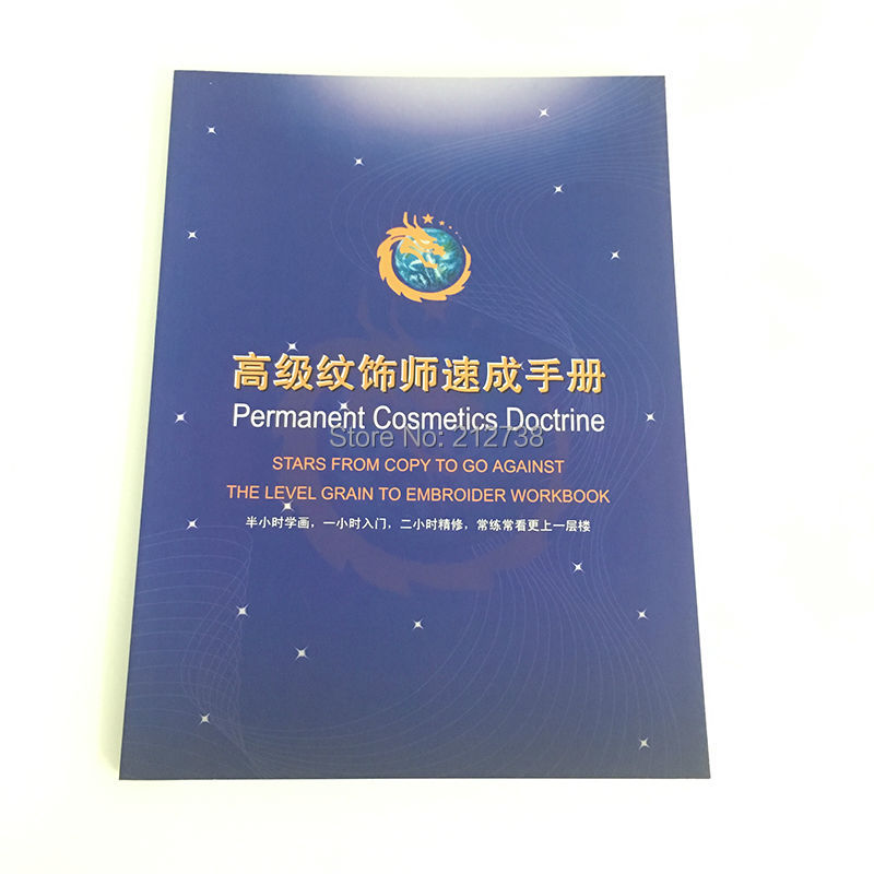 Free Shipping 1pcs makeup practice book permanent cosmetics doctrine stars from copy grain to embroider workbook