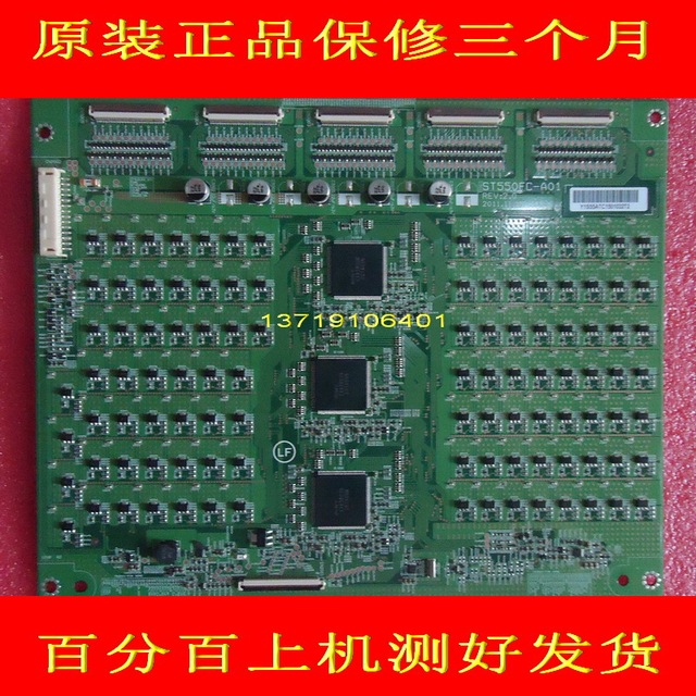 FOR LED LCD TV ST550FC-A01 REV: 1.0 Y1S55ATB0703841T1 constant current board is used