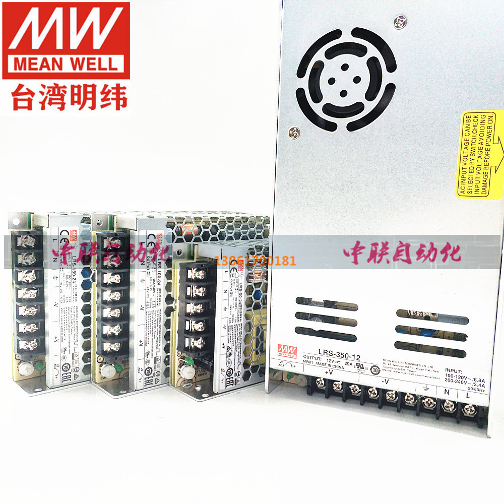 24V/12V Taiwan Ming Wei LRS DC NES Switching Power Supply 150/200/350W Ming Wei 5V15V36V 4824V/12V Taiwan Ming Wei LRS DC NES Switching Power Supply 150/200/350W Ming Wei 5V15V36V 48