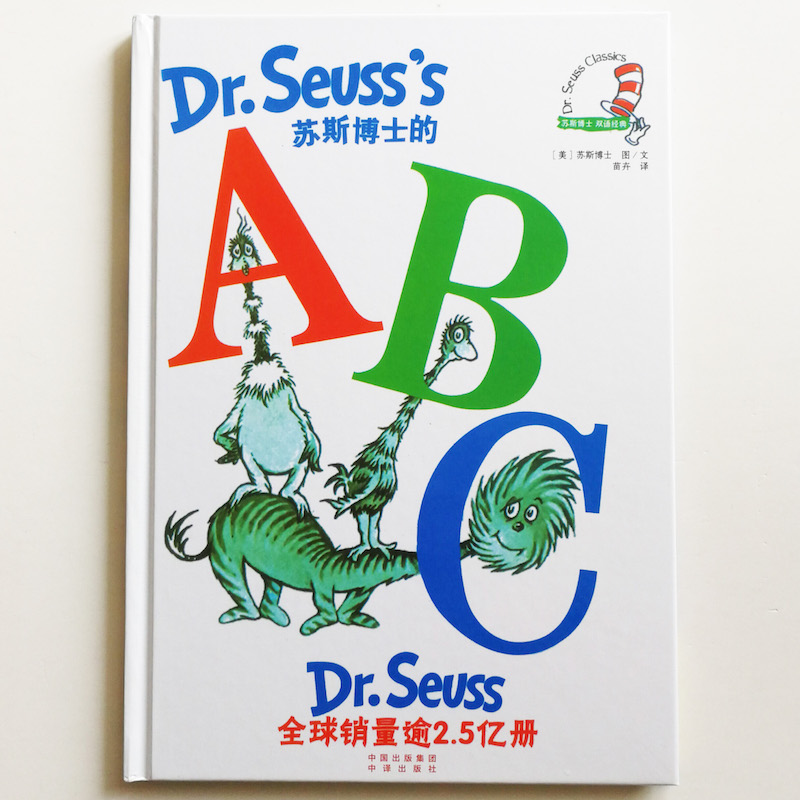 Dr.Seuss's A B C An Amazing Alphabet Book! Classics Kids Bilingual Picture Book( English and Simplified Chinese) Hardcover favorite mom hardcover kids children picture book parent child reading bedtime story book chinese edition